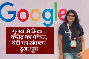 गूगल से मिला 1 करोड़ का पैकेज, बेटी का संकल्प हुआ पूरा