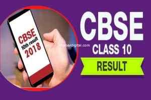CBSE Exam Results 2018 : मोबाइल पर देखें पूरी मार्कशीट