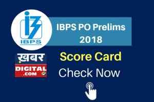 आईबीपीएस ने जारी किया पीओ प्रीलिम्स परीक्षा 2018 का स्कोर, ऐसे करें चेक