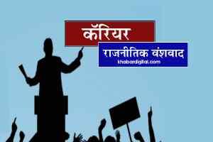 राजनीति में कॅरियर याराजनीतिक वंशवाद
