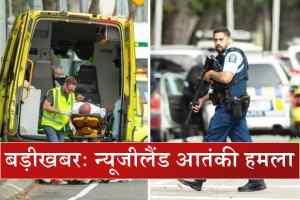 न्यूजीलैंड आतंकी हमलाः 49 की मौत, 20 से अधिक लोग घायल