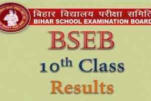 बिहार बोर्ड परीक्षा 2019 की मार्कशीट डाउनलोड करने के लिए यहां क्लिक करें