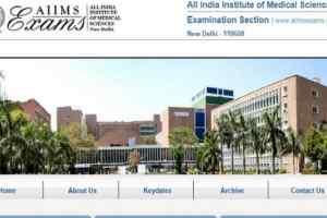 AIIMS MBBS Result : घोषित हुआ एम्स एमबीबीएस रिजल्ट