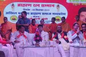 Akhil Bhartiya Brahman Samaj Ujjain:  रत्न सम्मान समारोह में जनसम्पर्क मंत्री