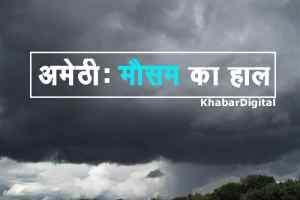 Amethi ka mausam: 5 दिन में मानसून सक्रिय, अमेठी में होगी बारिश