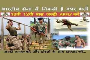 Sena Bharti 2019: सेना की भर्ती रैली 7 से 16 नवम्बर तक
