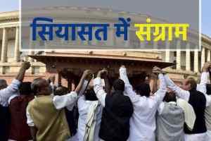 Rajya Sabha Election mp : सियासत में संग्राम, कांग्रेस-भाजपा को एक-एक सीट मिलना तय