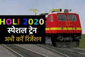 Holi 2020 special train : इंदौर-पटना के बीच स्पेशल ट्रेन शुरू, अभी करें रिजर्वेशन