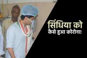 jyotiraditya scindia news : सिंधिया और उनकी मां कोरोना संक्रमित, भाजपा की बढ़ी चिंता