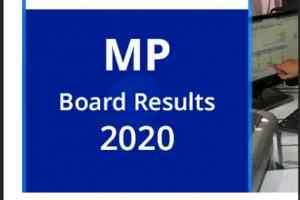 mp board 12th result : ऐसे देखे रिजल्ट