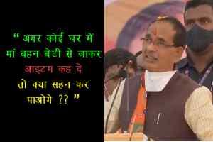 सीएम शिवराज ने कमलनाथ पर कसा तंज, कहा- अब चोरी और सीनाजोरी, सोनिया गांधी से मांगा जवाब