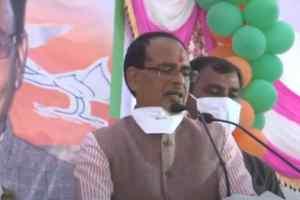 Biaora By election 2020 : शिवराज ने कहा - शिकारी आएगा जाल बिछाएगा, दाना डालेगा...