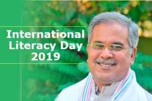 International Literacy Day 2019 : साक्षरता कार्यक्रम में सीएम भूपेश बघेल