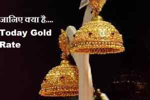 Today Gold rate : खरीदें सस्ता सोना, 2 से 6 मार्च के बीच कर सकते हैं निवेश