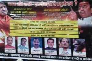 विवादित पोस्टर लगाने के मामले कांग्रेस नेता