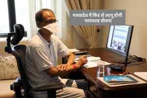 Bhamashah Yojana : मध्यप्रदेश में फिर से लागू होगी भामाशाह योजना