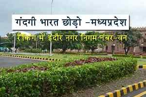 Gandagi Bharat Chhodo : अभियान की रैंकिंग में इंदौर नंबर एक