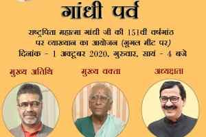 Gandhi Utsav : 151वीं गांधी जयंती के मौके पर IIMC में 'गांधी पर्व'