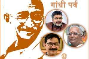 Gandhi Utsav IIMC : गांधी विश्व के सबसे सफल संचारक : प्रो. रजनीश